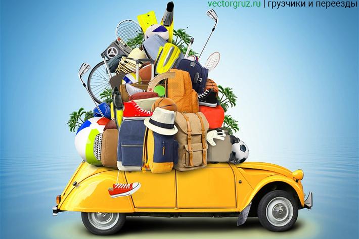 перевозка-вещи